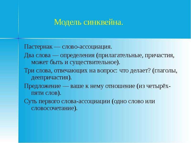 Модель синквейна. Пастернак — слово-ассоциация. Два слова — определения (прилагательные, причастия,