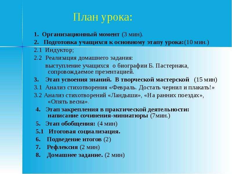План урока: 1. Организационный момент (3 мин). 2. Подготовка учащихся к основному этапу урока:(10 ми