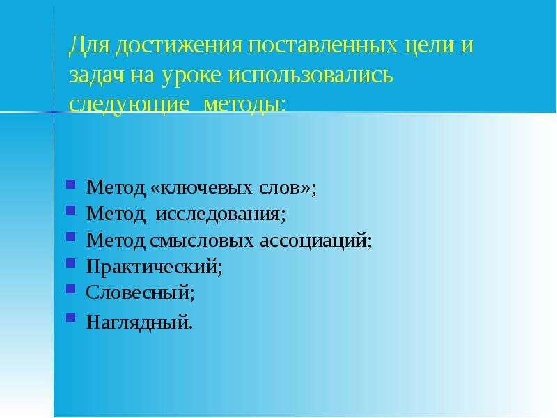Для достижения поставленных цели и задач на уроке использовались следующие методы: Метод «ключевых с