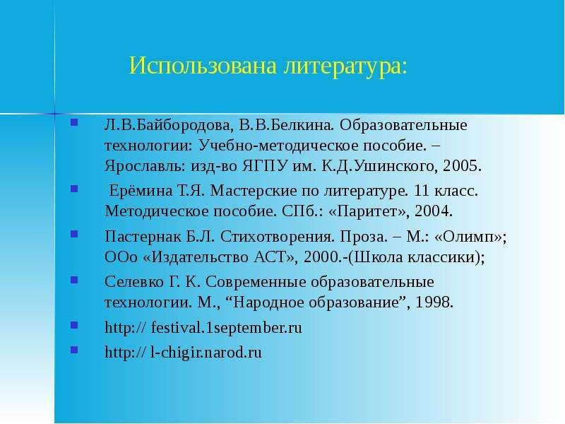 Использована литература: Л. В. Байбородова, В. В. Белкина. Образовательные технологии: Учебно-методи