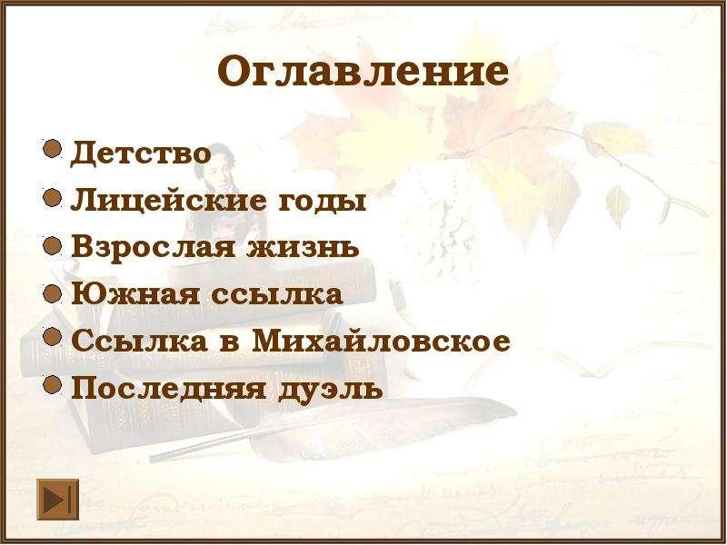 Оглавление Детство Лицейские годы Взрослая жизнь Южная ссылка Ссылка в Михайловское Последняя дуэль