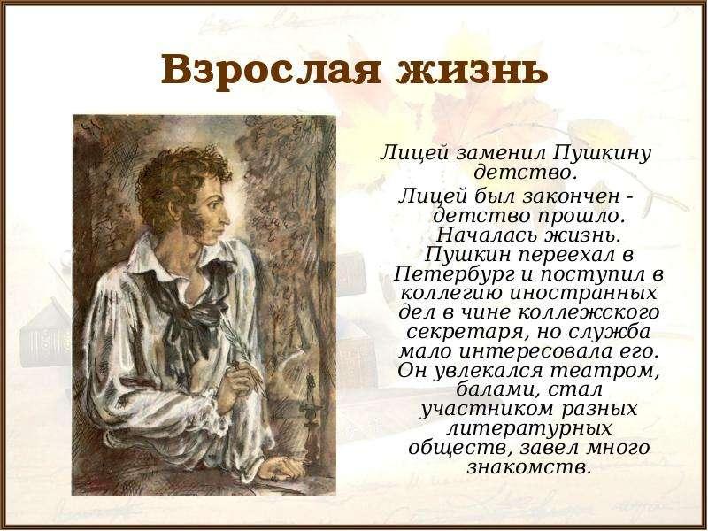 Взрослая жизнь Лицей заменил Пушкину детство. Лицей был закончен - детство прошло. Началась жизнь. П