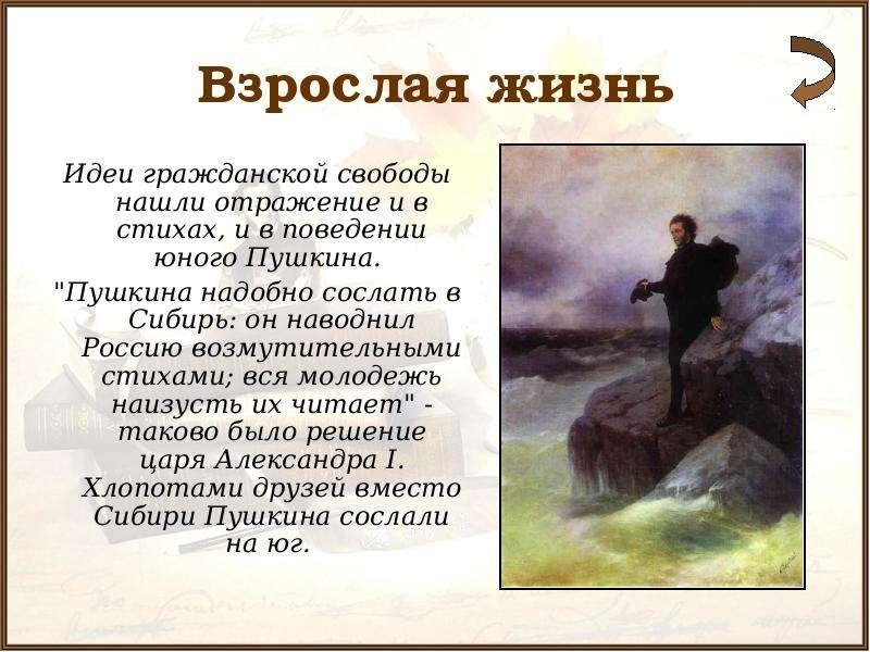 Взрослая жизнь Идеи гражданской свободы нашли отражение и в стихах, и в поведении юного Пушкина. &qu