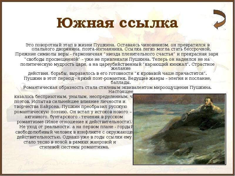 Южная ссылка Это поворотный этап в жизни Пушкина. Оставаясь чиновником, он превратился в опального д