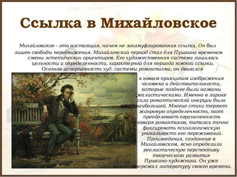 Ссылка в Михайловское Михайловское - это настоящая, ничем не закамуфлированная ссылка. Он был лишен