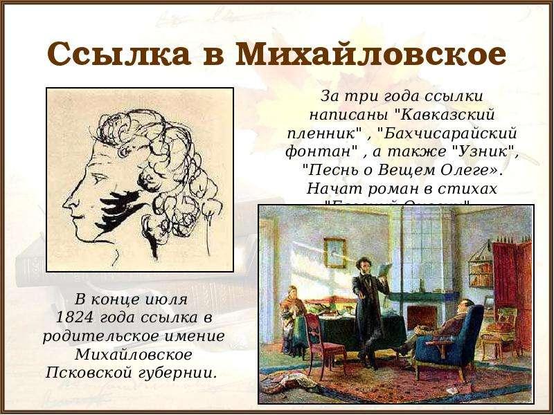 Ссылка в Михайловское