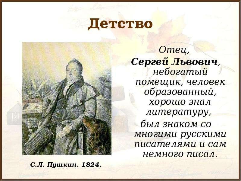 Детство Отец, Сергей Львович, небогатый помещик, человек образованный, хорошо знал литературу, был з