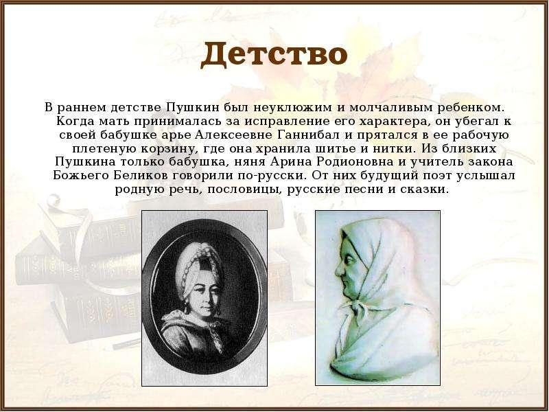 Детство В раннем детстве Пушкин был неуклюжим и молчаливым ребенком. Когда мать принималась за испра