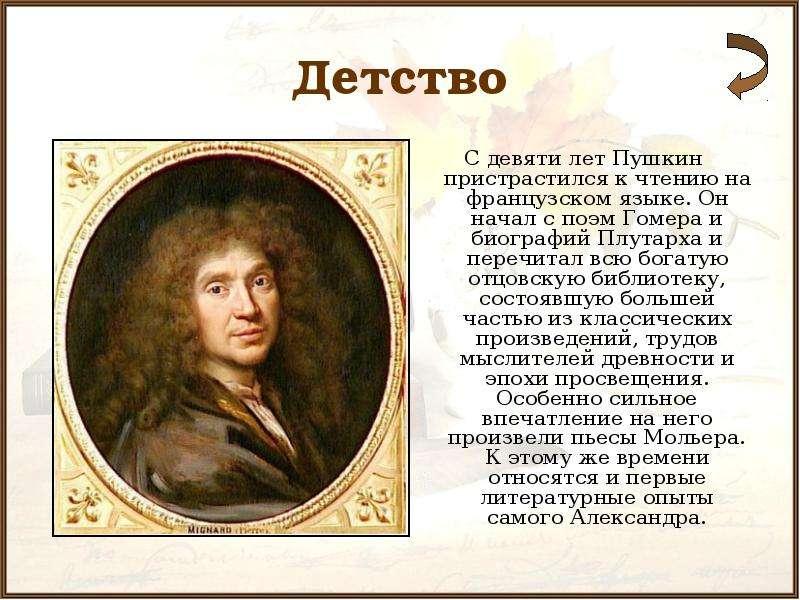 Детство С девяти лет Пушкин пристрастился к чтению на французском языке. Он начал с поэм Гомера и би
