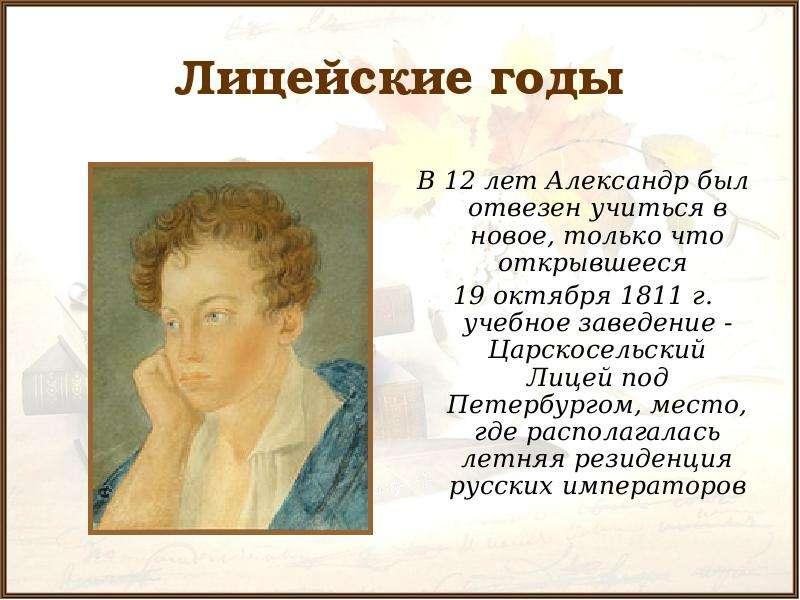 Лицейские годы В 12 лет Александр был отвезен учиться в новое, только что открывшееся 19 октября 181