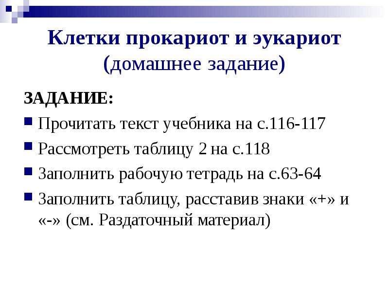 Клетки прокариот и эукариот (домашнее задание) ЗАДАНИЕ: Прочитать текст учебника на с. 116-117 Рассм