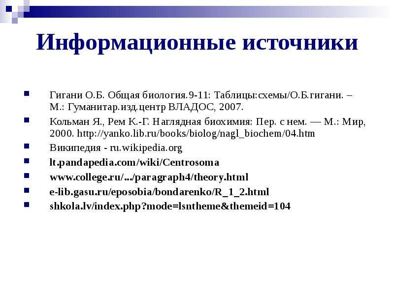 Информационные источники Гигани О. Б. Общая биология. 9-11: Таблицы:схемы/О. Б. гигани. – М. : Гуман