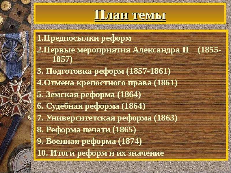 План темы 1. Предпосылки реформ 2. Первые мероприятия Александра II (1855-1857) 3. Подготовка реформ