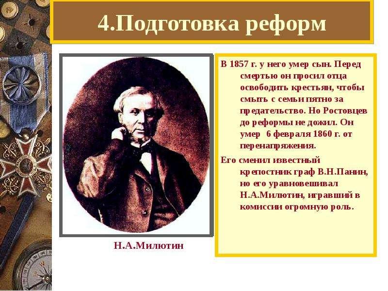 4. Подготовка реформ В 1857 г. у него умер сын. Перед смертью он просил отца освободить крестьян, чт
