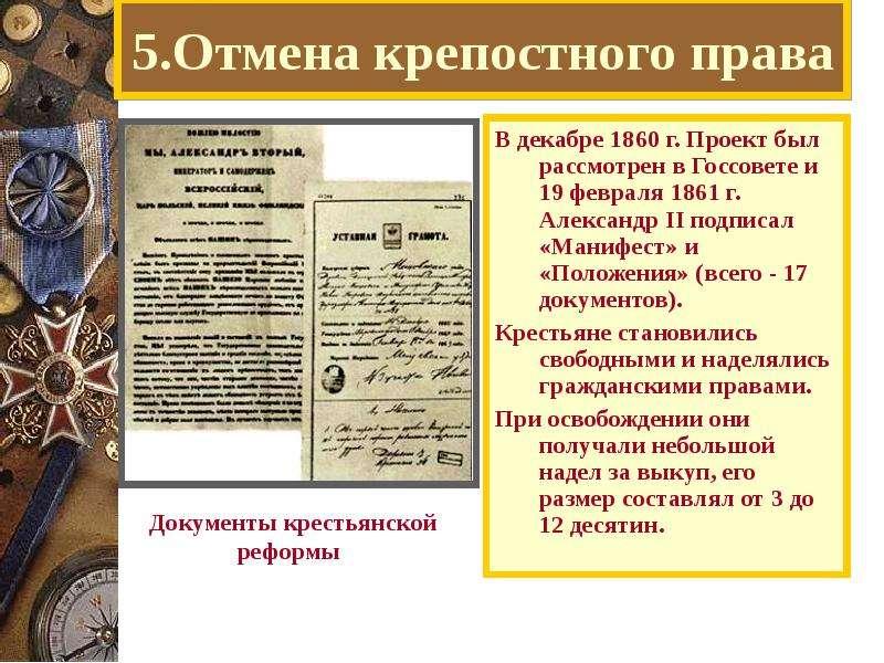5. Отмена крепостного права В декабре 1860 г. Проект был рассмотрен в Госсовете и 19 февраля 1861 г.