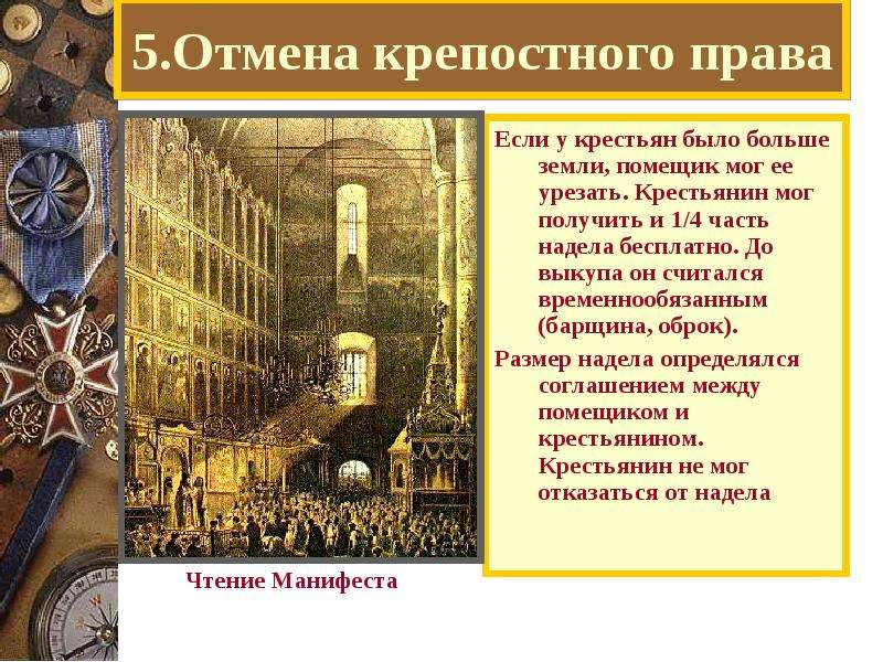 5. Отмена крепостного права Если у крестьян было больше земли, помещик мог ее урезать. Крестьянин мо