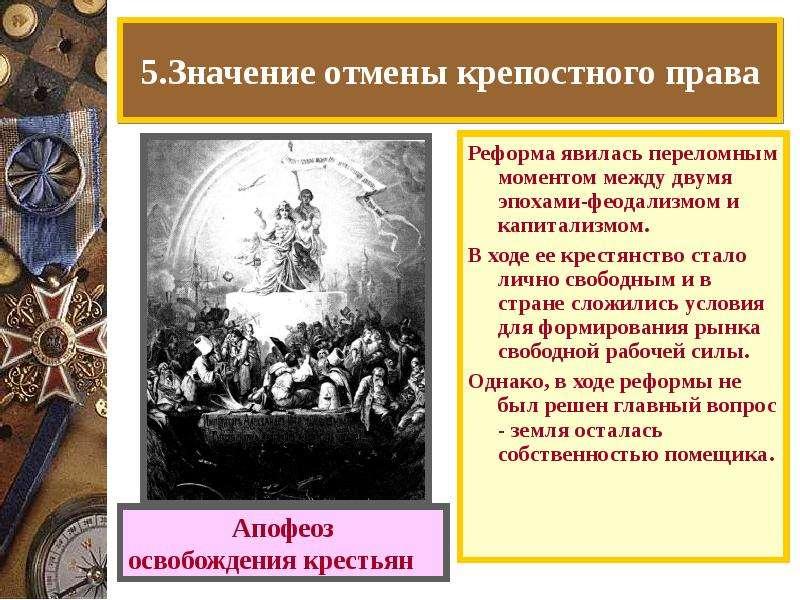 5. Значение отмены крепостного права Реформа явилась переломным моментом между двумя эпохами-феодали