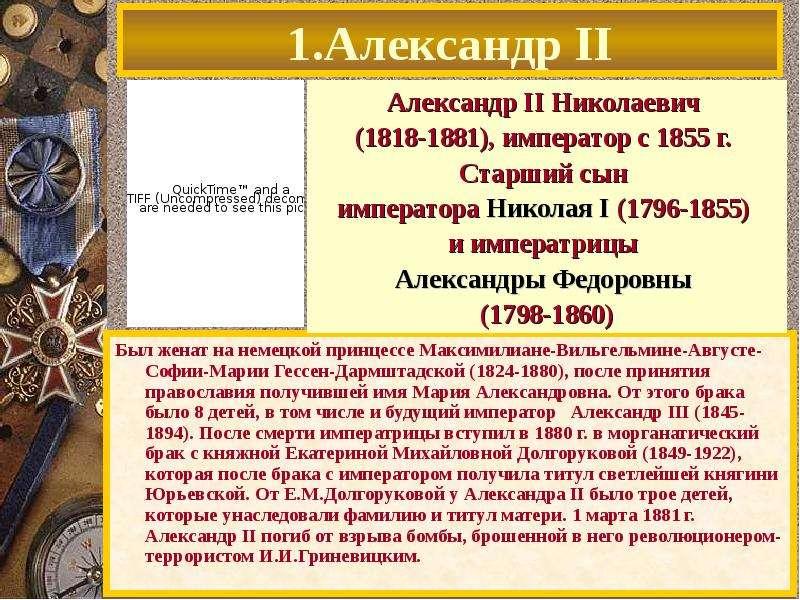 1. Александр II Был женат на немецкой принцессе Максимилиане-Вильгельмине-Августе-Софии-Марии Гессен