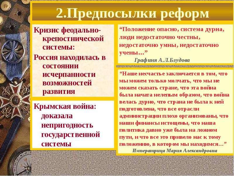 2. Предпосылки реформ Кризис феодально-крепостнической системы: Россия находилась в состоянии исчерп