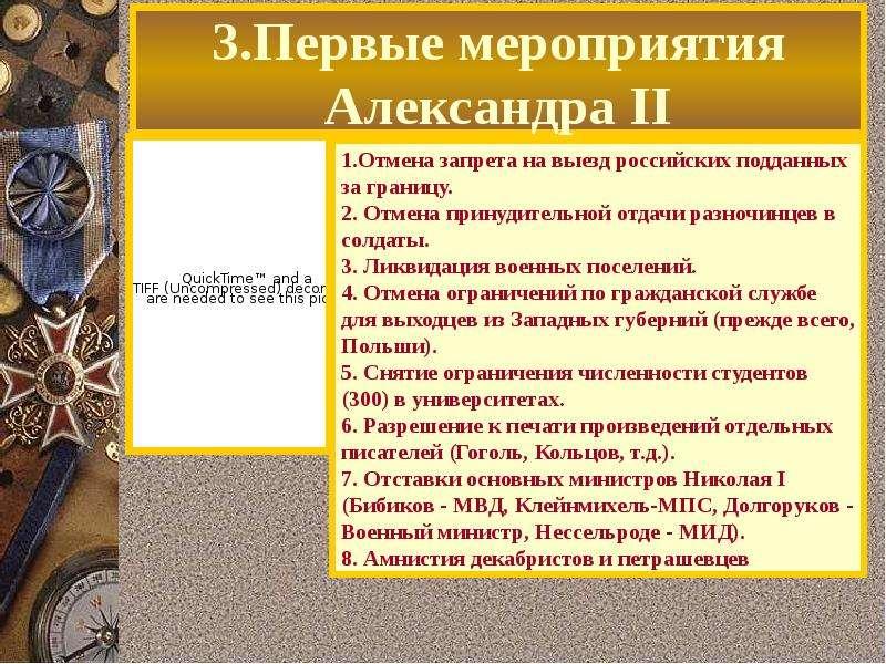 3. Первые мероприятия Александра II