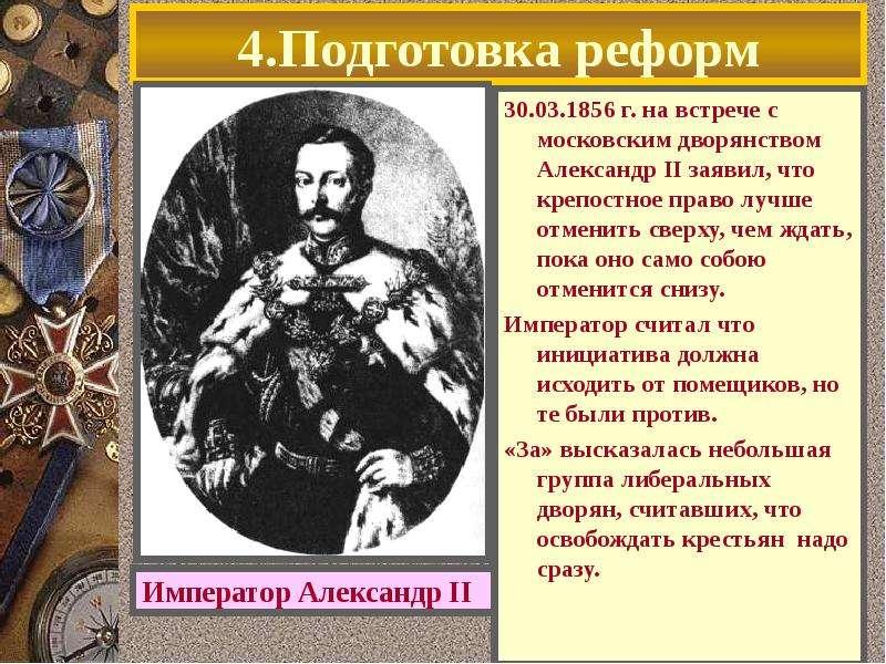 4. Подготовка реформ 30. 03. 1856 г. на встрече с московским дворянством Александр II заявил, что кр