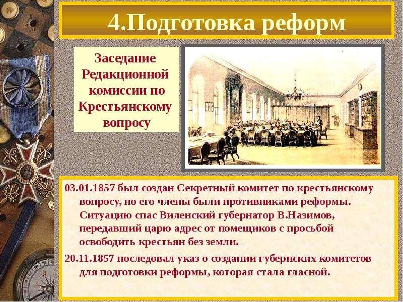 4. Подготовка реформ 03. 01. 1857 был создан Секретный комитет по крестьянскому вопросу, но его член