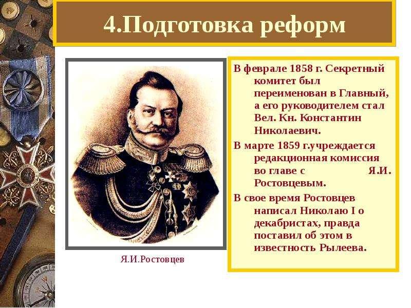 4. Подготовка реформ В феврале 1858 г. Секретный комитет был переименован в Главный, а его руководит