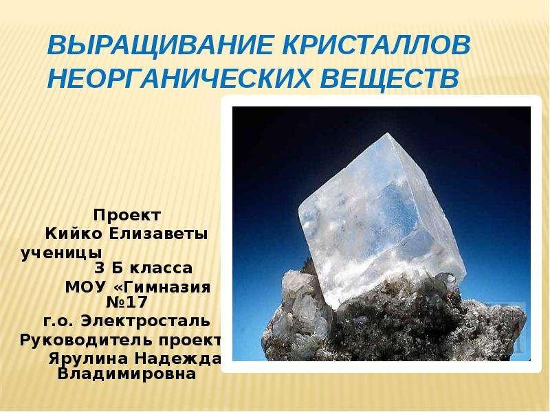 Презентация Выращивание кристаллов неорганических веществ