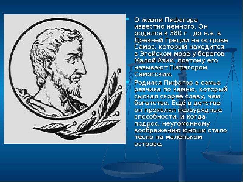 a biography of pythagoras of samos