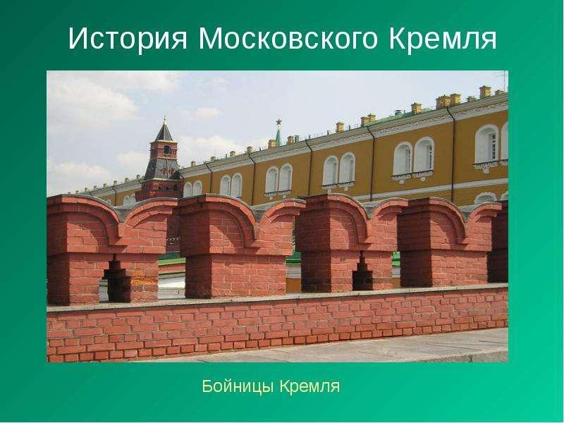 праздники дни история москвоского кремля кратко (строительную компанию)