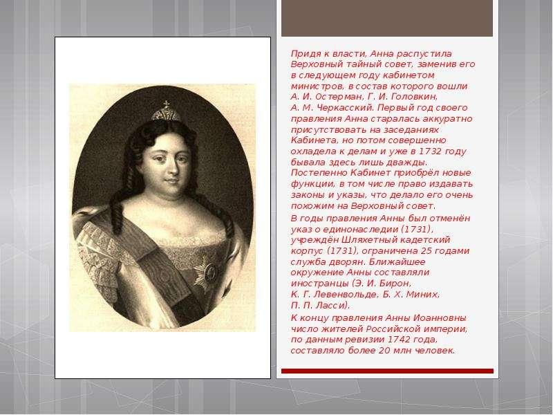 Биография императрицы Анны Иоанновны