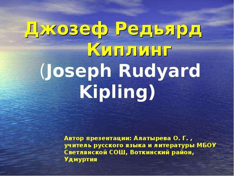 Презентация Джозеф Редьярд Киплинг
