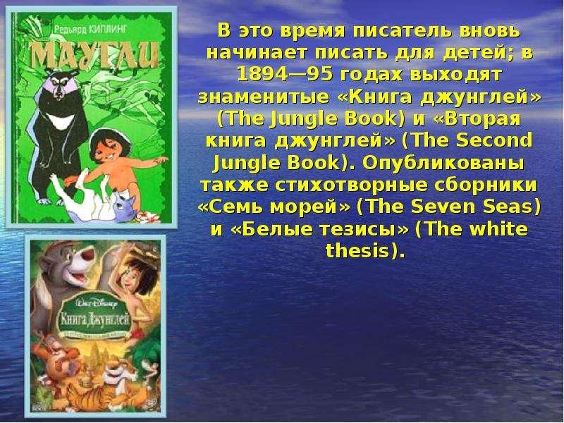 В это время писатель вновь начинает писать для детей; в 1894—95 годах выходят знаменитые «Книга джун