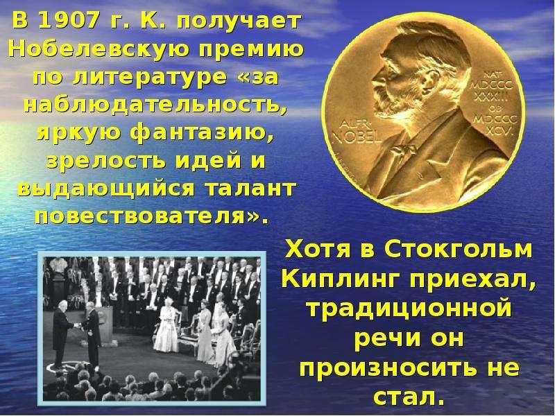 В 1907 г. К. получает Нобелевскую премию по литературе «за наблюдательность, яркую фантазию, зрелост