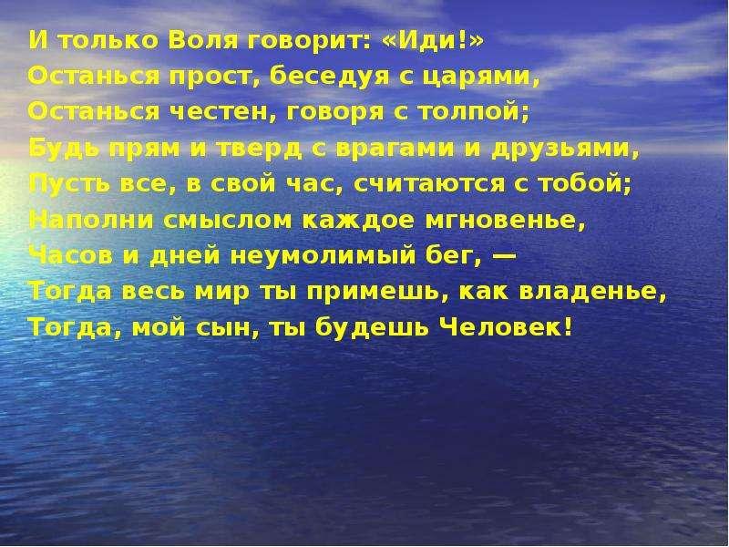 И только Воля говорит: «Иди!» И только Воля говорит: «Иди!» Останься прост, беседуя с царями, Остань