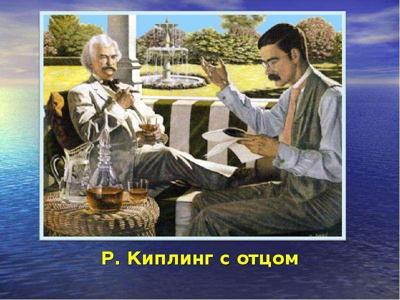 Р. Киплинг с отцом Р. Киплинг с отцом
