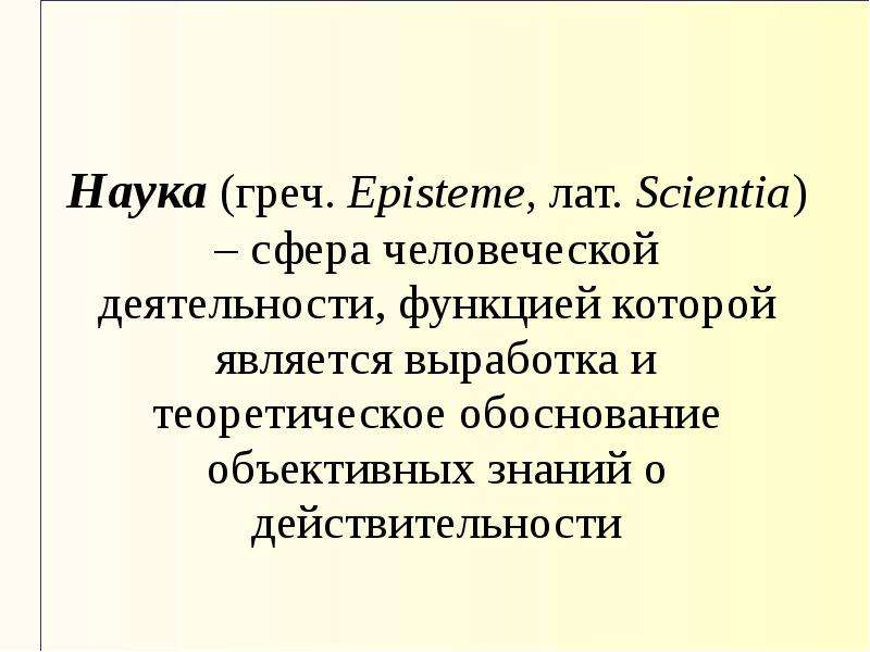 Наука (греч. Episteme, лат. Scientia) – сфера человеческой деятельности, функцией которой является в