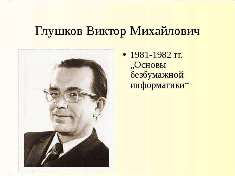 """Глушков Виктор Михайлович 1981-1982 гг. """"Основы безбумажной информатики"""""""