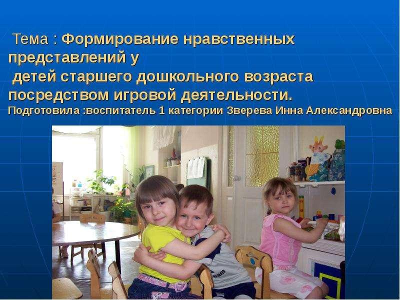 Презентация Формирование нравственных представлений у детей старшего дошкольного возраста