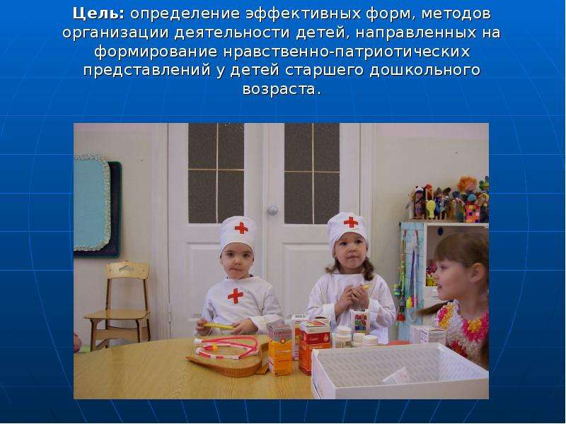 Цель: определение эффективных форм, методов организации деятельности детей, направленных на формиров