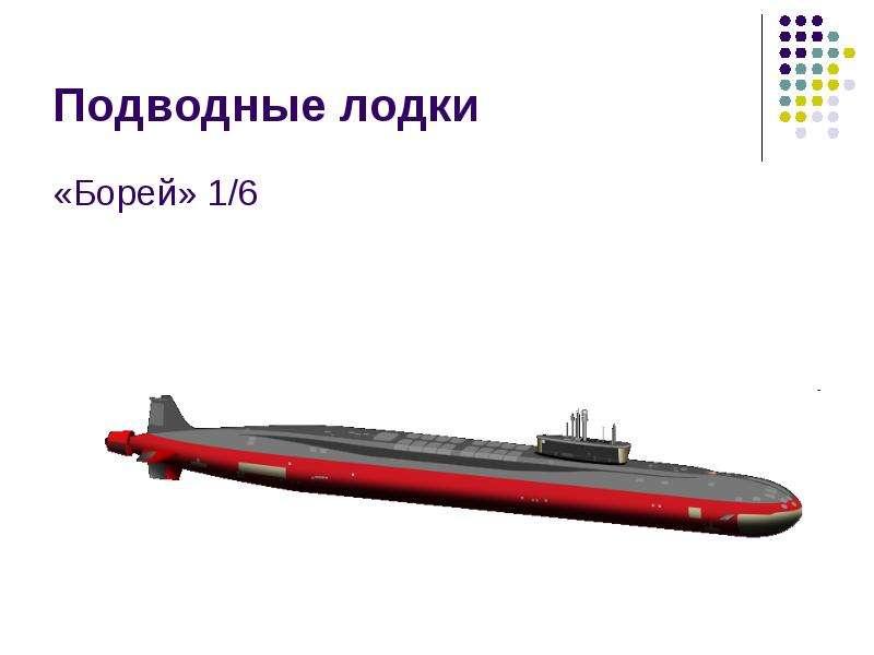 стоимость лодки класса борей