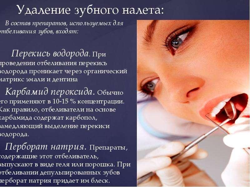 Зуб мудрости и перекись водорода