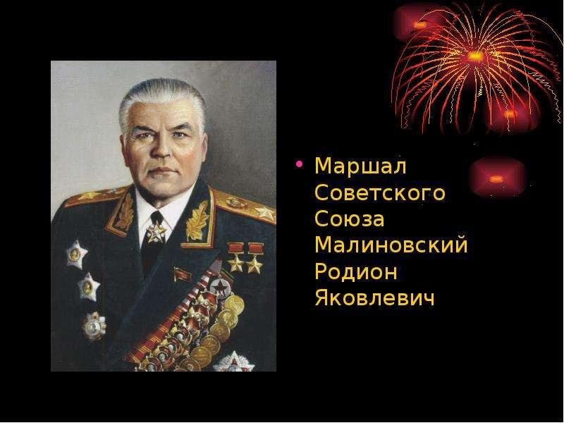 Маршал Советского Союза Малиновский Родион Яковлевич Маршал Советского Союза Малиновский Родион Яков