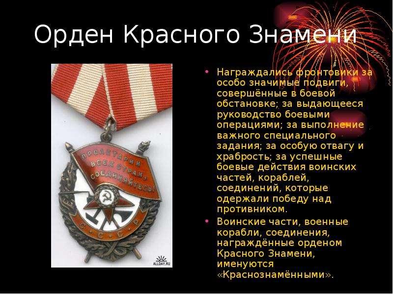 Орден Красного Знамени Награждались фронтовики за особо значимые подвиги, совершённые в боевой обста