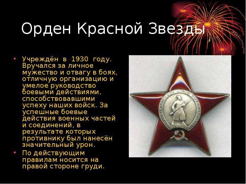 Орден Красной Звезды Учреждён в 1930 году. Вручался за личное мужество и отвагу в боях, отличную орг