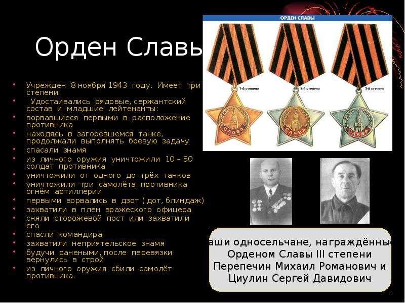 Орден Славы Учреждён 8 ноября 1943 году. Имеет три степени. Удостаивались рядовые, сержантский соста