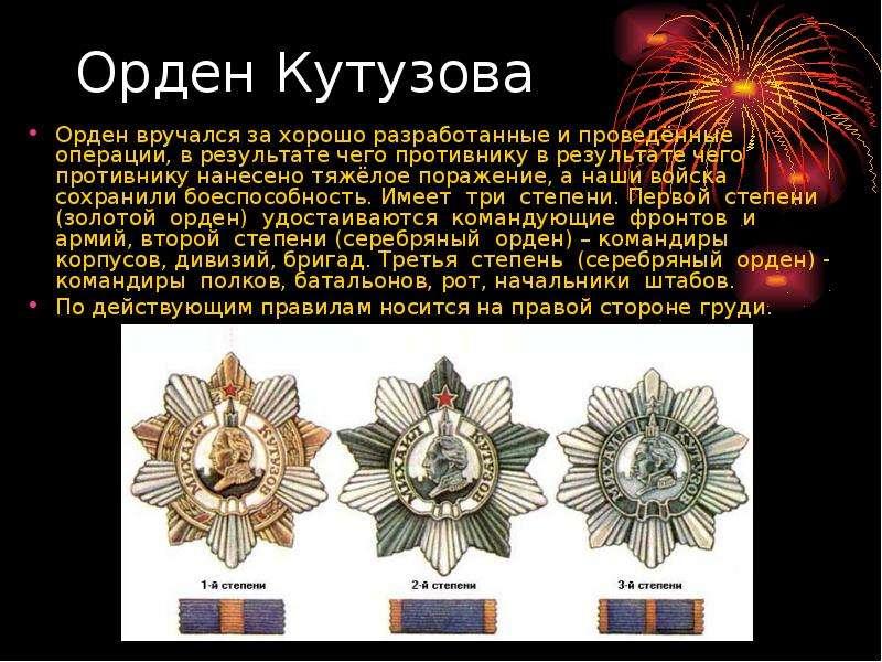 Орден Кутузова Орден вручался за хорошо разработанные и проведённые операции, в результате чего прот