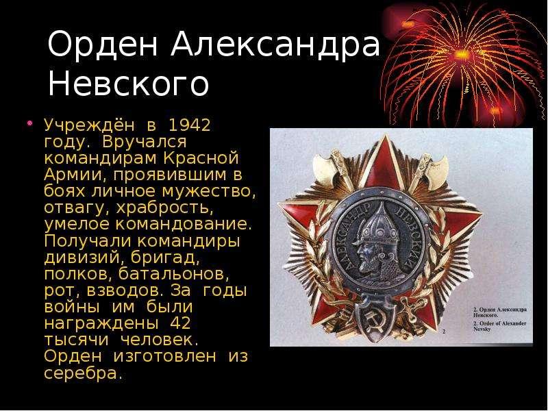 Орден Александра Невского Учреждён в 1942 году. Вручался командирам Красной Армии, проявившим в боях
