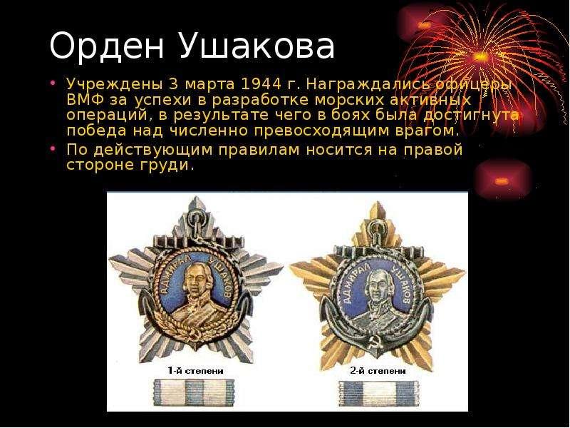 Орден Ушакова Учреждены 3 марта 1944 г. Награждались офицеры ВМФ за успехи в разработке морских акти