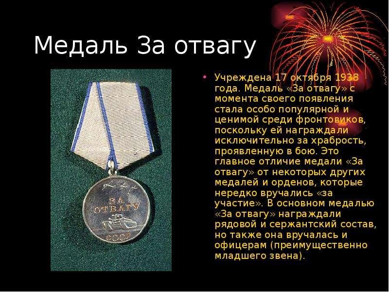 Медаль За отвагу Учреждена 17 октября 1938 года. Медаль «За отвагу» с момента своего появления стала